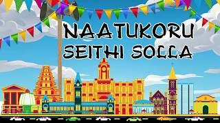 Naatukoru seithi solla | Promo Video | The New Show ( Overah than poromo )