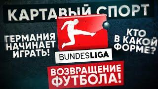 КС Возвращение футбола Германия начинает играть Кто в какой форме Чего ждать