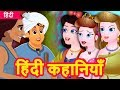 Princess Stories vs Jadui Kahaniya | Cinderella | Jadui Chakki | Snow White | Hindi Stories For Kids