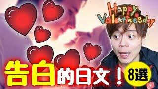 【肉麻注意】情人節告白可以上的8句日文♥ / バレンタインに告白で使える日本語セリフ