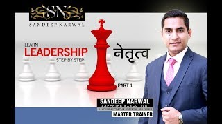 Leadership Constitution - Part 1 | Learn Leadership - Step by Step by Sandeep Narwal |