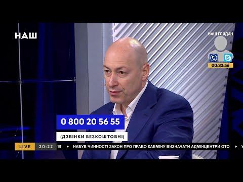 Гордон: Те в Украине, кто хотят и дальше торговать с Россией, пусть идут в жопу