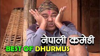 Best Of Dhurmus, Nepali Comedy Video || नेपाली कमेडी भिडियो