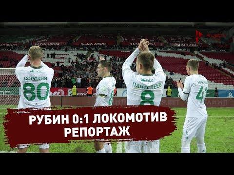 Рубин 0:1 Локомотив   Репортаж