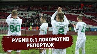 Рубин 0:1 Локомотив | Репортаж