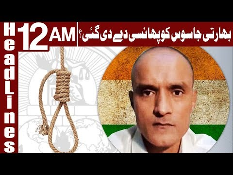 Kulbhushan Case - Pakistan to submit reply to ICJ - Headlines 12 AM - 13 December 2017 - Express