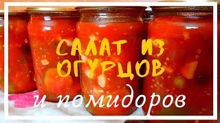 Салат из помидоров, огурцов и болгарского перца на зиму. Вусный рецепт заготовки Консервация на зиму