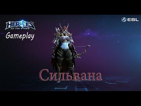 видео: heroes of the storm: Геймплей (20 выпуск) - Сильвана