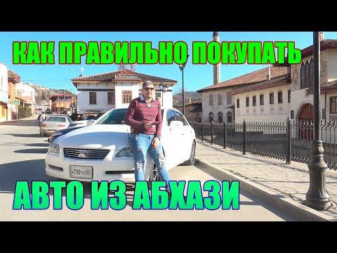 Как стоит покупать авто в Абхазии