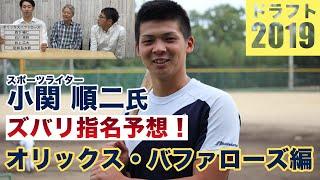 「右の大砲候補を」スポーツライター・小関順二さんがオリックスのドラフトを予想!