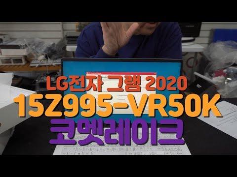 LG전자 그램 2020 15Z995-VR50K i5 코멧레이크 15인치 노트북 리뷰