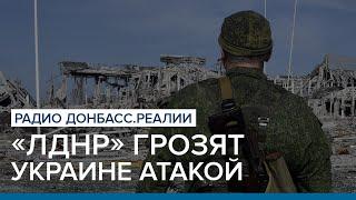 «ЛДНР» грозят Украине атакой   Радио Донбасс Реалии