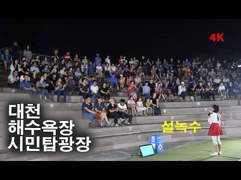 """설녹수 (Seol Nok Su) - (4K) 대천 해수욕장 """"시민탑 광장"""" 공연 (2017년 7월19일)"""