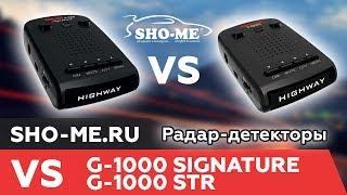 Сравнение радар-детекторов SHO-ME G-1000STR и G-1000 SIGNATURE