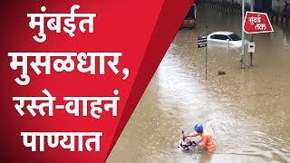 Mumbai Rain: Local, BEST वाहतूक विस्कळीत, Sion, Dadar, Parel भागात water logging | Mumbai Tak