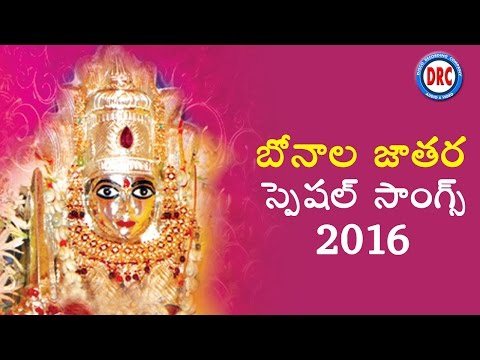 Mahankali Jathara 2016 Janapada Songs Jukebox || Telangana Devotional Songs