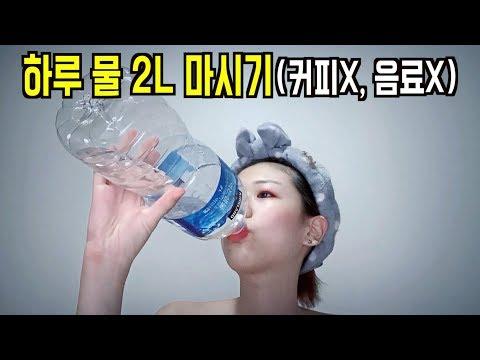 일주일 동안 매일 물 2L 마시면 생기는 변화 [여음 챌린지]