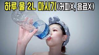 일주일 동안 매일 물 2L 마시면 생기는 변화 [여음 …