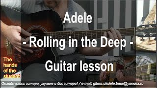 Adele - Rolling in the Deep - Guitar lesson - ученик Александр