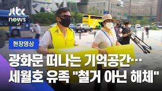 """[현장영상] 광화문 떠나는 세월호 기억공간…""""철거 아닌 해체, 서울시에 유감"""" / JTBC News"""