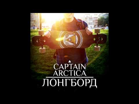 Клип Captain Arctica - Лонгборд