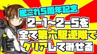 【艦これ】電ちゃんと行く!艦隊これくしょん Part.119【ゆっくり実況】
