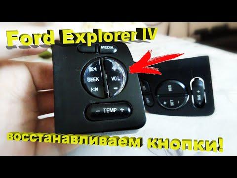 Ford Explorer IV – восстанавливаем кнопки на руле!