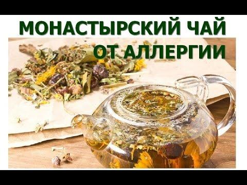 Монастырский чай от псориаза (травяной сбор)