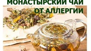 Монастырский чай от аллергии купить в Казахстане