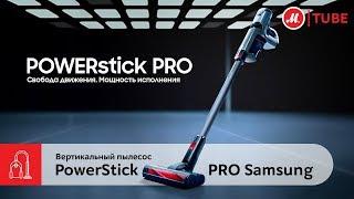 Обзор вертикального пылесоса Samsung PowerStick PRO SS80N8014KR от эксперта «М.Видео»