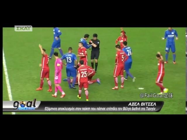 Κινέζος ποδοσφαιριστής τόλμησε να κάνει αντιαθλητικό μαρκάρισμα στον Άξελ Βίτσελ!