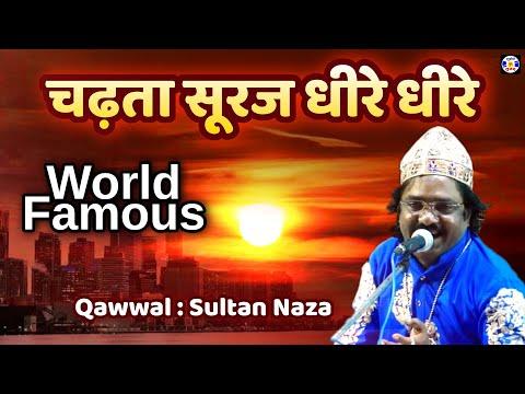 Download Chadta Suraj Dhire Dhire Dhalta Hai , Sultan Naza , #Qawwali , Urs Kamaluddinbaba ,  Aburoad