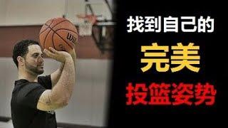 |[籃球教學]完美投籃!尋找一個屬於自己的投籃姿勢!|