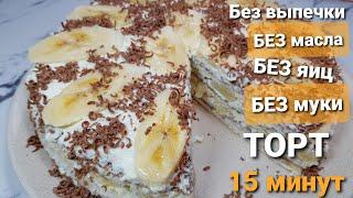 Вкуснющий Домашний торт за 15 20 минут Без выпечки Приготовит даже ребёнок