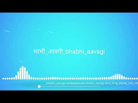 Bhabi Aavagi Ll Ramix Song Bmb Balaji Mobile Bansur Ll New Song