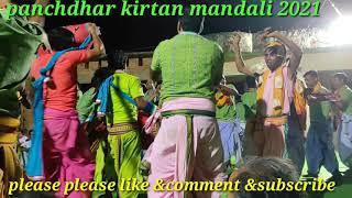 ## panchdhar kirtan mandali 2021## non stop song🎵🎵 3in1 Doha  singer🎤🎤 Tilak dash mo. 8770201013