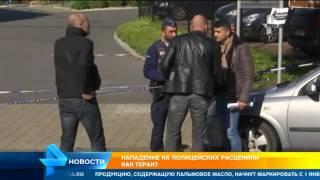 Прокуратура Бельгии рассматривает атаку на полицейских в Брюсселе как теракт