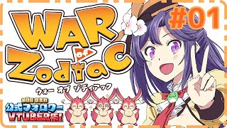 【WAR of Zodiac】初プレイなのだ!【#01】