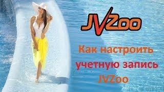 JVZoo Настройка аккаунта в JVZoo по закону GDPR