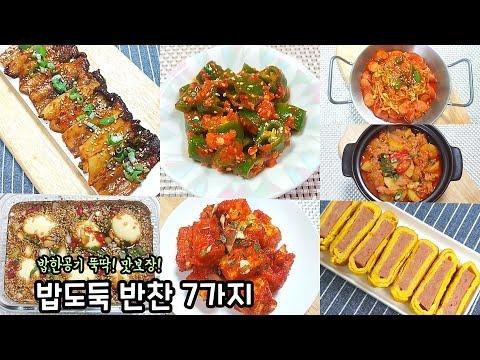 밥도둑 반찬 7가지 모음! 맛보장 반찬 7가지 만들기 7 Ways Side Dishes
