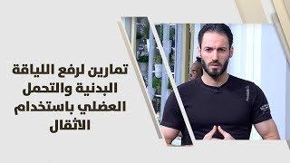 تمارين لرفع اللياقة البدنية والتحمل العضلي باستخدام الاثقال - ناصر الشيخ