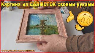 Картина своими руками ДЕКУПАЖ ◾ Как сделать картину из салфеток своими руками в домашних условиях.