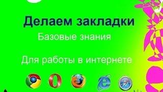 Какдобавить закладки в браузере?(, 2013-09-25T21:29:47.000Z)