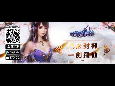 Sword of the Spirit Comprehension [ 劍靈修真 ] Gameplay Android / iOS