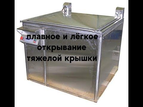Механизм облегчения открывания крышки ультразвуковой ванны производства ООО Спецмаш.