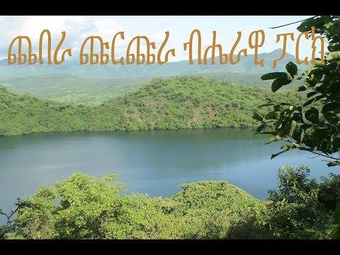 ጉዞ ኢትዮጵያ-Travel Ethiopia - ጨበራ ጩርጩራ ብሔራዊ ፓርክ ክፍል 1