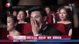 50屆百想藝術大賞:金秀賢全智賢