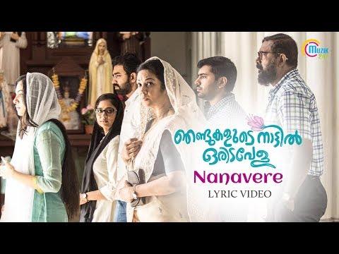 Njandukalude Naatil Oridavela | Nanavere Lyric Video | Nivin Pauly | Justin Varghese | Official