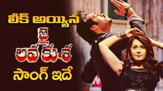 Jai Lava Kusa movie Song Leaked | jr ntr Jai Lavakusa movie songs | jai lava kusa songs