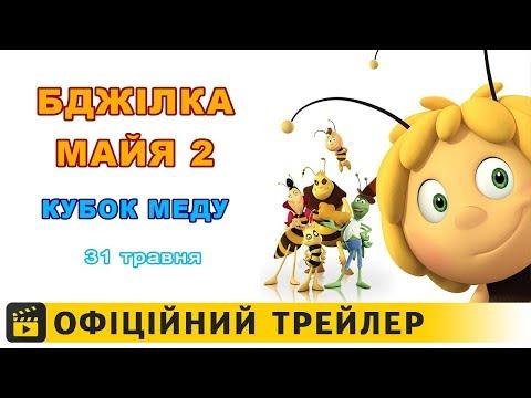 трейлер Бджілка Майя 2: Кубок меду (2018) українською